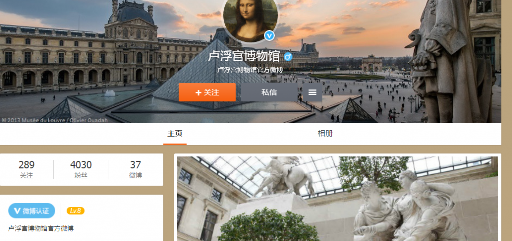 weibo louvre